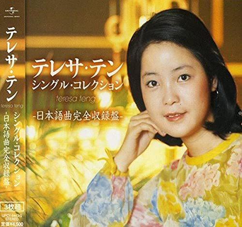 Teresa Teng Single Collection de Mis